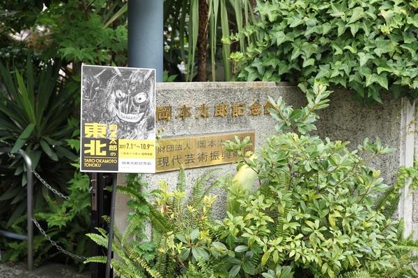 岡本太郎記念館_170805_00.jpg