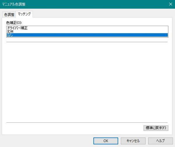 キャリブレーション_20181223_15.jpg