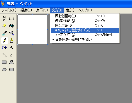ペイント_01.PNG
