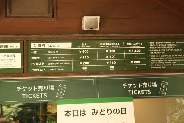 自然文化園_02.JPG